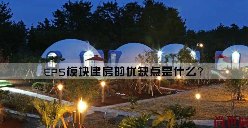 贵州圆顶房组装